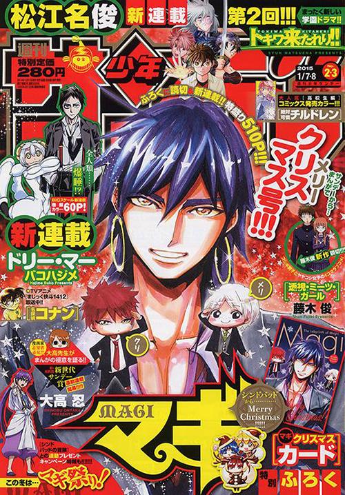 Shuukan Shounen Magazine
