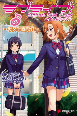 Love Live! School Idol Diary Segunda Temporada
