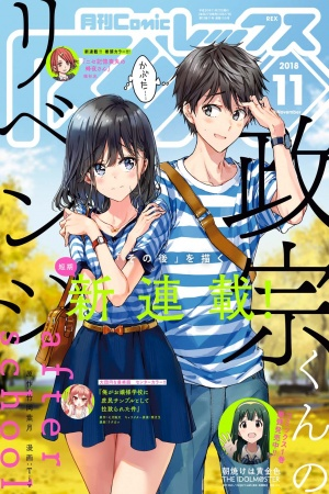 Masamune-kun no Revenge after school