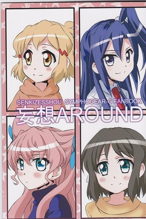 Mousou Around (Doujinshi Symphogear)