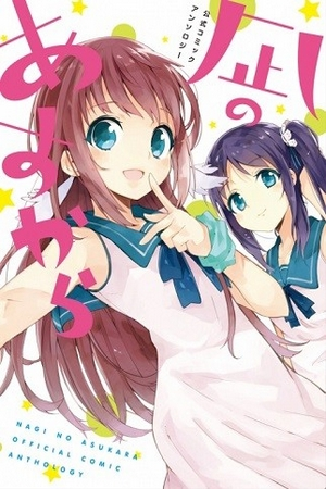 Nagi no Asukara Official Anthology