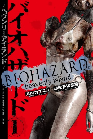 Resident Evil: Heavenly Island