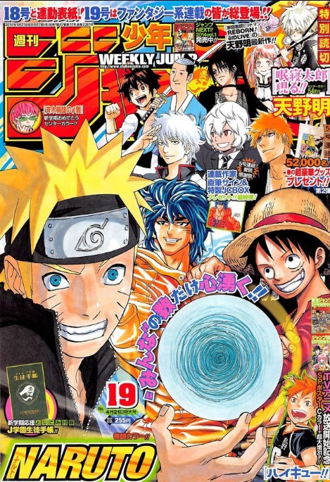 Weekly Shounen Jump