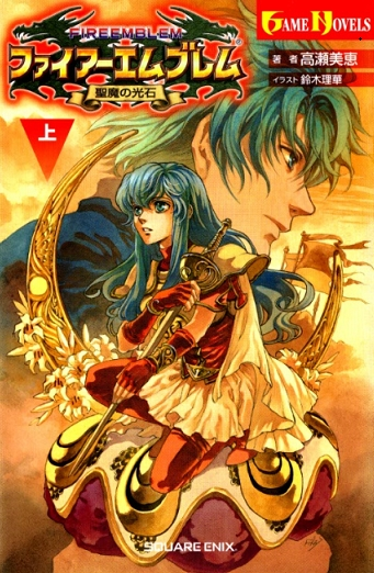 Fire Emblem: The Sacred Stones (Novela)