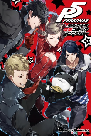 PERSONA 5 Dengeki Comic Anthology